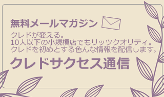 クレドサクセス通信(メルマガ)