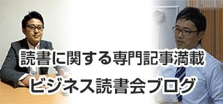 ビジネス読書会ブログリンク