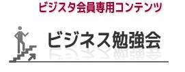 ビジネス勉強会(ビジスタ)
