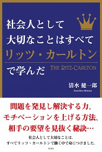 shimizu-book