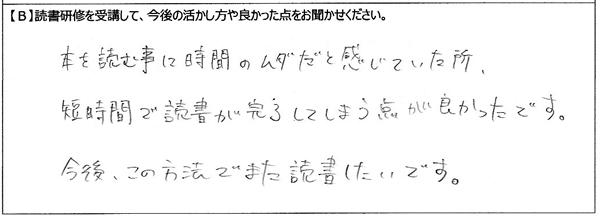 furukawamanabu