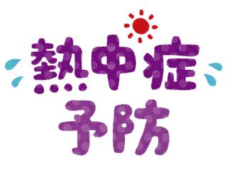 netyuusyo1