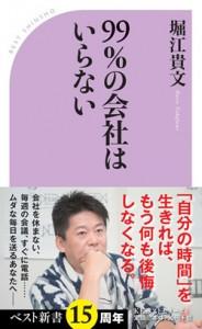 99%も会社はいらない / 堀江貴文(著)
