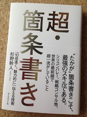 超・箇条書き / 杉野幹人(著)
