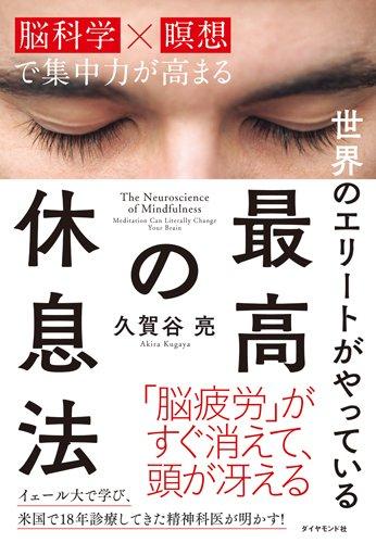 世界のエリートがやっている最高の休息法 / 久賀谷亮(著)