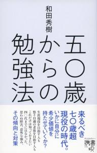 五〇歳からの勉強法 / 和田秀樹(著)