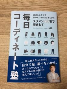毎日コーディネート塾 ほぼユニクロで男のオシャレはうまくいく スタメン25着で着まわす / MB著