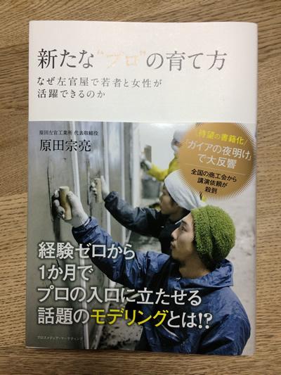 """新たな""""プロ""""の育て方 なぜ左官屋で若者と女性が活躍できるのか / 原田宗亮(著)"""
