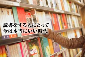 読書をする人にとって、今は本当にいい時代になったと思います。 知りたいと思うテーマの本が、ネットで簡単に見つかり、しかも安価で手に入れられるからです。 書店に行って、書店で販売している本の中から読みたい本を見つけて買って読む。  ブックオフなんかの古本屋さんでも、古本を販売している違いを除けば、普通の書店と同じ。 つまり、書店にある本が世の中にある本のすべてであり、ピンとくるものが無ければ、違う書店をハシゴして本を探すわけです。  でも、それでもでも出会える本の冊数は限られています。 今時のビジネス書は、2万部も売れたら大ヒットと言われています。 でも、本が出版されても、初版3000部とか5000部だったりなわけで、1冊ずつ書店においてもらったとしても、全国の書店の方がはるかに数は多いわけで、新刊といっても、すべての書店に行き渡るわけじゃない。  だから、書店だけを利用していたら、本なんてすごく狭い世界なんですよね。 しかも、1日200冊は新しい本が世に出ていることを考えると、書店でピンとくる本があって、そこで買わなかったらもう会えなかったわけです。  今はいつでも好きな本と出会える 今は、アマゾンでも、ブックオフでも、ネットで検索すれば、どんな本でも買えてしまいます。 私が本格的に読書生活をはじめた2002年頃読み始めた本で絶版になったものも、検索すれば中古でだいたい買いなおせます。  詳しくなりたいジャンルがあったとして、大量に本を読まなければいけなくなった時なんかは、ネットで検索すれば大量にヒットしますし、すべて購入もできます。 私も、過去に2回、詳しくならないといけないことがあり、20冊程購入してたすかったことがりました。 マーケティング等、時代とともに方法が大きく変わるジャンルの本は古すぎると役に立たない場合が多いですが、それ以外のジャンルであれば10年くらい前のものでも十分役に立ちます。  まとめ 今、読み込みたいジャンルがあって、10冊程まとめ買いしようと思っています。 この記事を書く前に、大きな書店やブックオフにも行ってきましたが数冊しか置いていませんでした。そこで、ネットで検索してみると、20冊以上ヒットしたので、とりあえず全部買うつもりです。 もちろん、読みますよ。 でも、この前、本を処分したばかりですが、ここで20冊も買うと置き場所が無いんですけどね。 家族に叱られてしまいます・・・。  電子書籍を買うというのもアリですね。電子書籍なら、100冊買っても置き場所は要りませんから。 とはいえ、電子書籍は小説ならいいんですが、ビジネス書の場合は少々読みづらいところもありますが、電子書籍も選択肢の一つですね。  書店をハシゴして購入なんてしてたら、とんでもない時間がかかってしまいますから、目的の本が見つけられ、時間的にも節約できて、読書をする人にとって、今は本当に良い時代です。