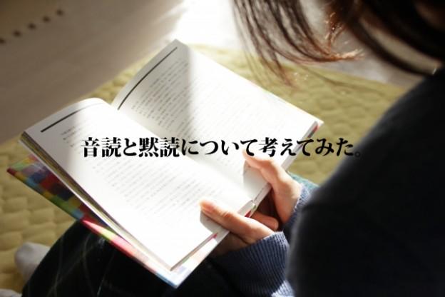 音読と黙読を考えてみた。