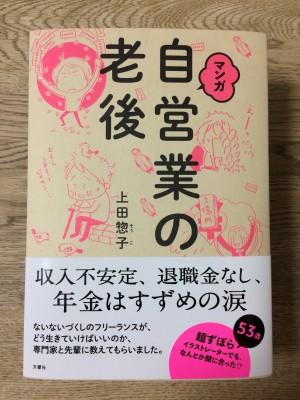自営業の老後 / 上田惣子(著)