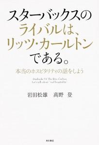 スターバックスのライバルは、リッツ・カールトンである。/岩田松雄、高野登(著)