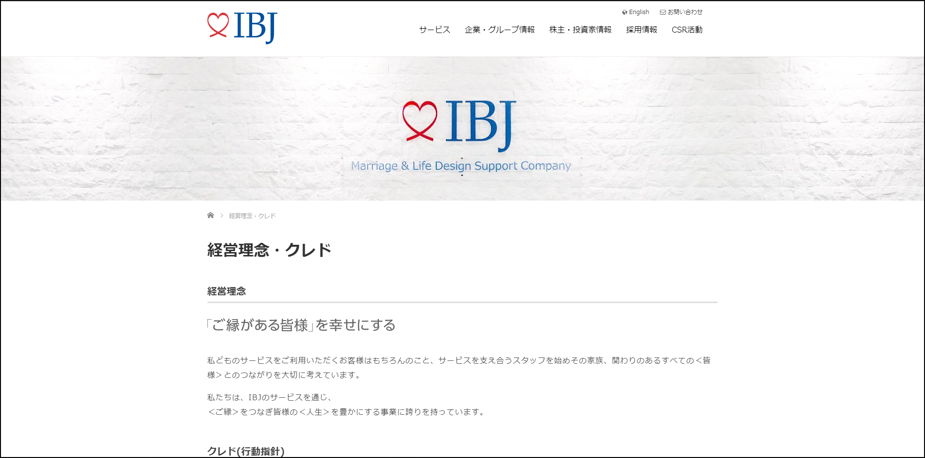 株式会社IBJ様