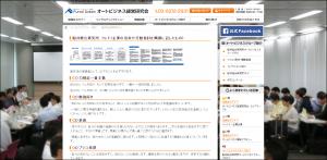 船井総合研究所クレド I 船井総合研究所オートビジネス経営研究会
