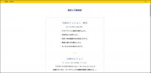 株式会社TAM様01