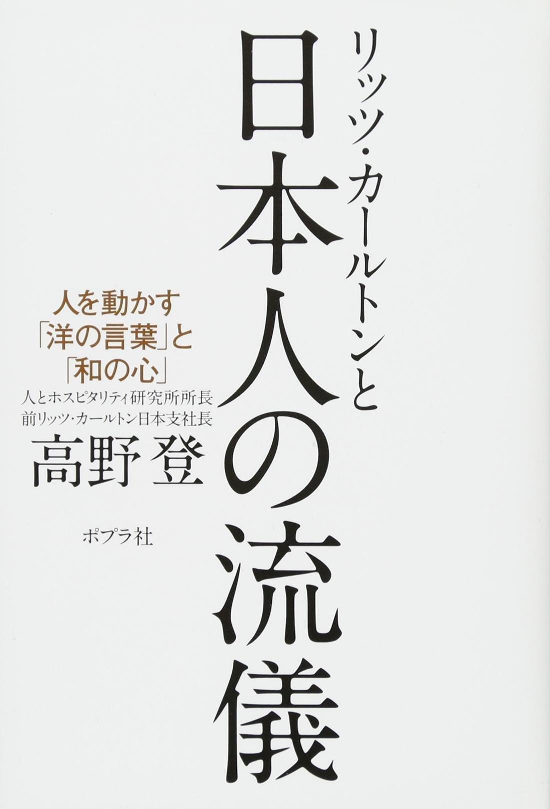 日本人の流儀/高野登(著)