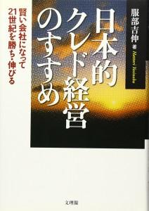 日本的クレド経営のすすめ