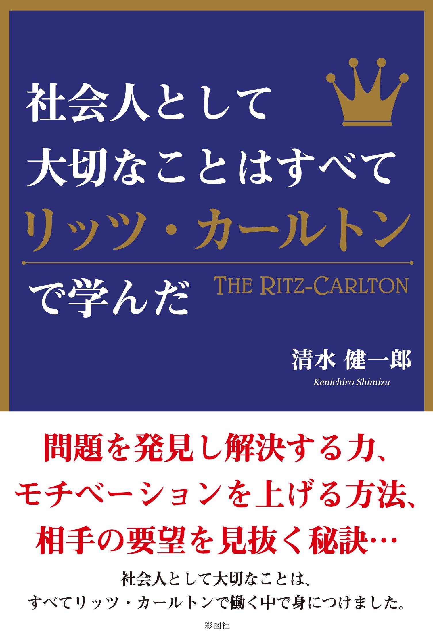 社会人として大切なことはすべてリッツ・カールトンで学んだ/清水健一郎(著)