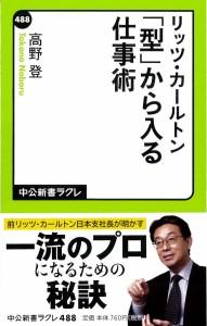リッツ・カールトン - 「型」から入る仕事術/高野 登 (著)