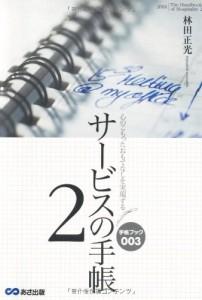 サービスの手帳2