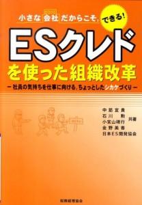 ESクレドを使った組織改革―小さな会社だからこそ、できる! 社員の気持ちを仕事に向ける、ちょっとしたシカケづくり/日本ES開発協会、中筋 宣貴(著)