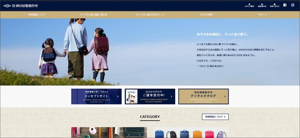 株式会社神田屋鞄製作所様