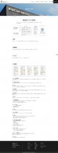 WEBで公開されている企業様のクレド / クレド導入事例