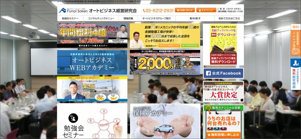 Funai Soken オートビジネス経営研究会様