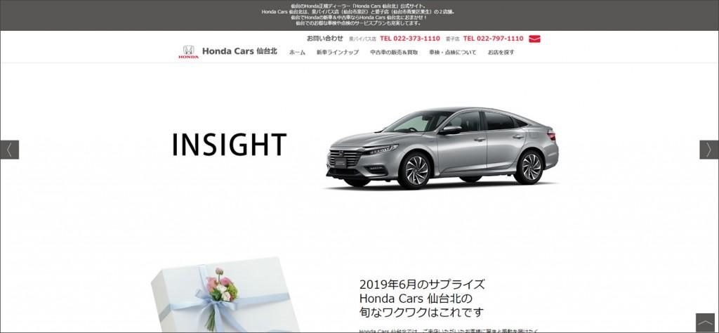 Honda Cars 仙台北様
