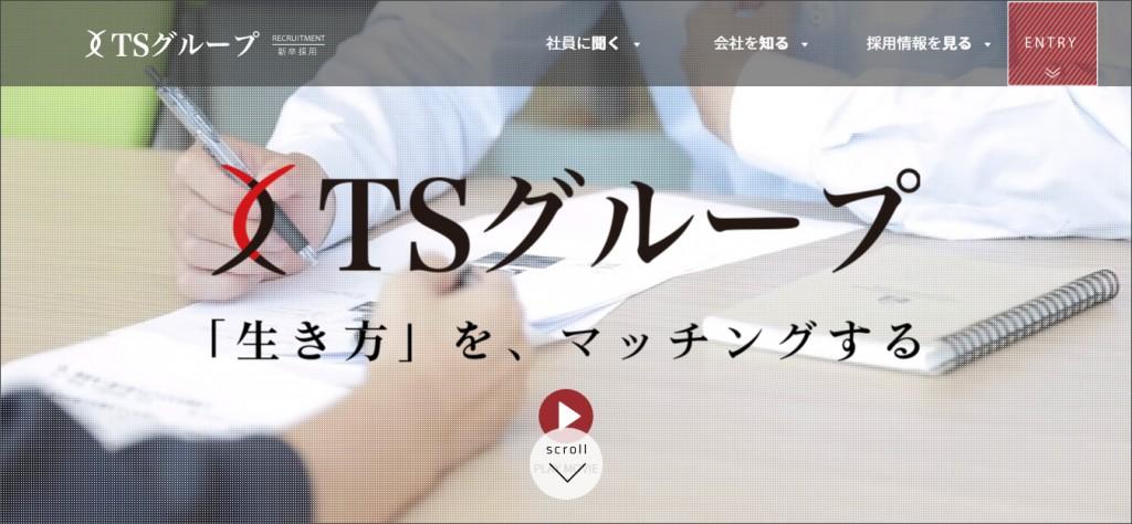 株式会社TS工建様