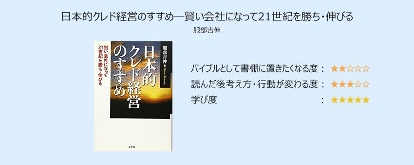 日本的クレド経営のすすめ―賢い会社になって21世紀を勝ち・伸びる/服部 吉伸