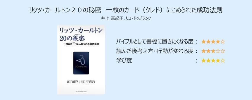 リッツ・カールトン20の秘密 一枚のカード(クレド)にこめられた成功法則/井上 富紀子、リコ・ドゥブランク