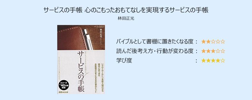 サービスの手帳 心のこもったおもてなしを実現するサービスの手帳/林田 正光