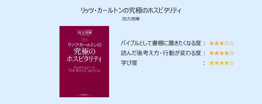 リッツ・カールトンの究極のホスピタリティ/四方啓暉(著)