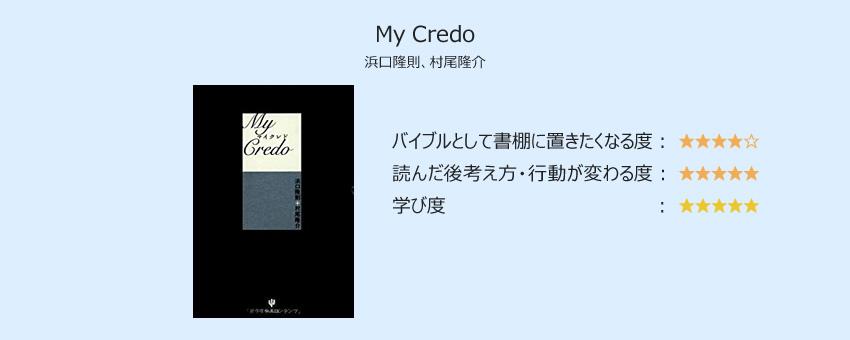 My Credo/浜口 隆則、村尾 隆介