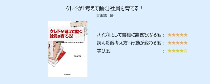 クレドが「考えて動く」社員を育てる!/吉田 誠一郎 (著)