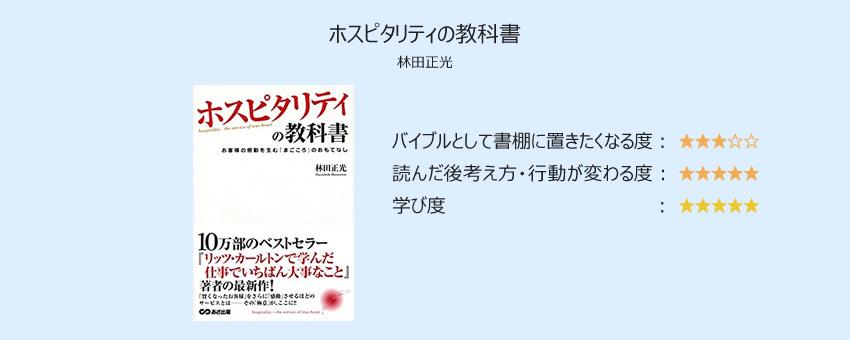 ホスピタリティの教科書/林田 正光
