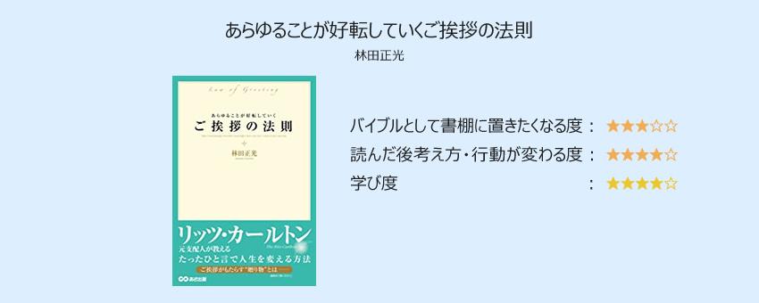 あらゆることが好転していくご挨拶の法則/林田正光