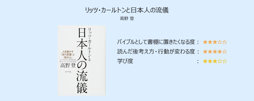 リッツ・カールトンと日本人の流儀/高野 登(著)