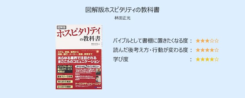 図解版ホスピタリティの教科書/林田正光