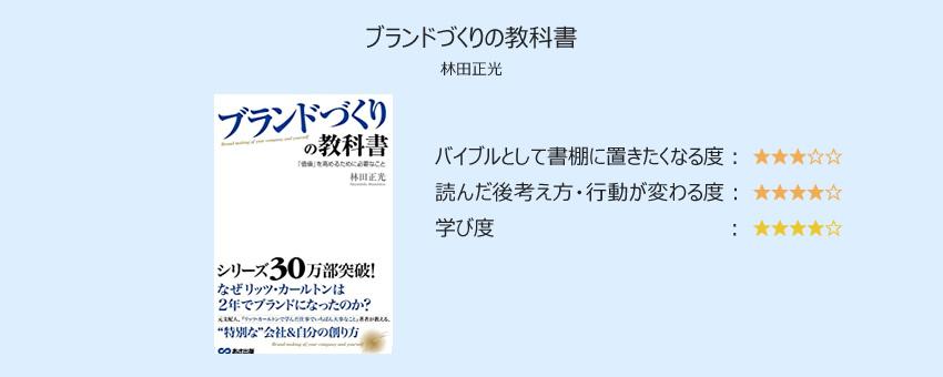 ブランドづくりの教科書/林田 正光