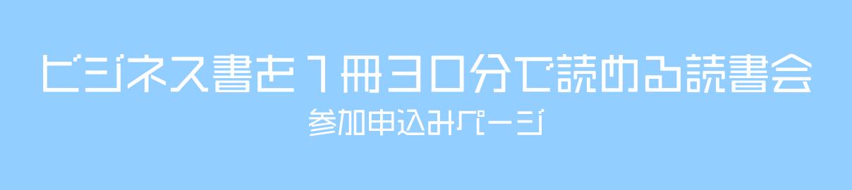 読書会参加申込みページ