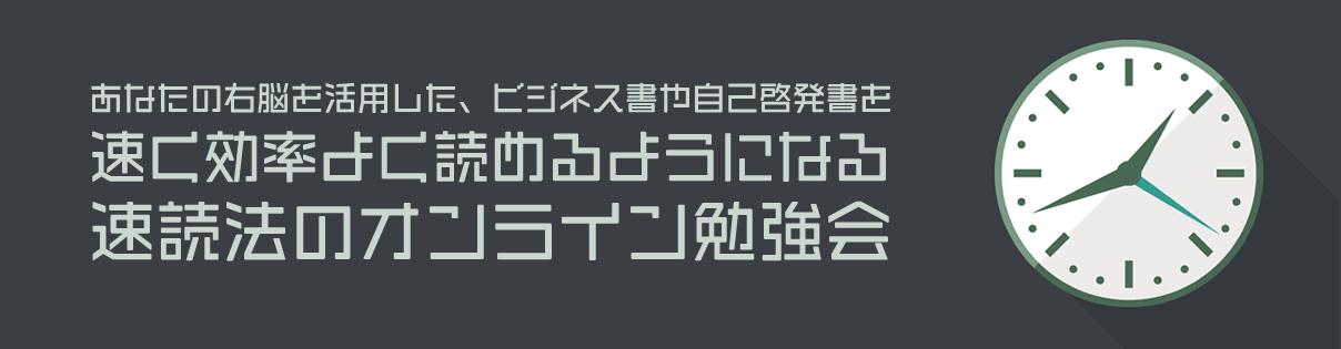 読書法スタンダード