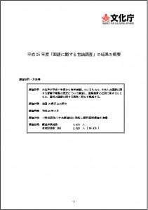 文化庁国語に関する世論調査